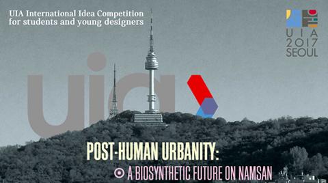UIA 2017 Uluslararası Fikir Yarışması