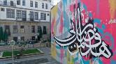 Hattat Hasan Çelebi'nin Eseri Grafitiyle Yorumlandı